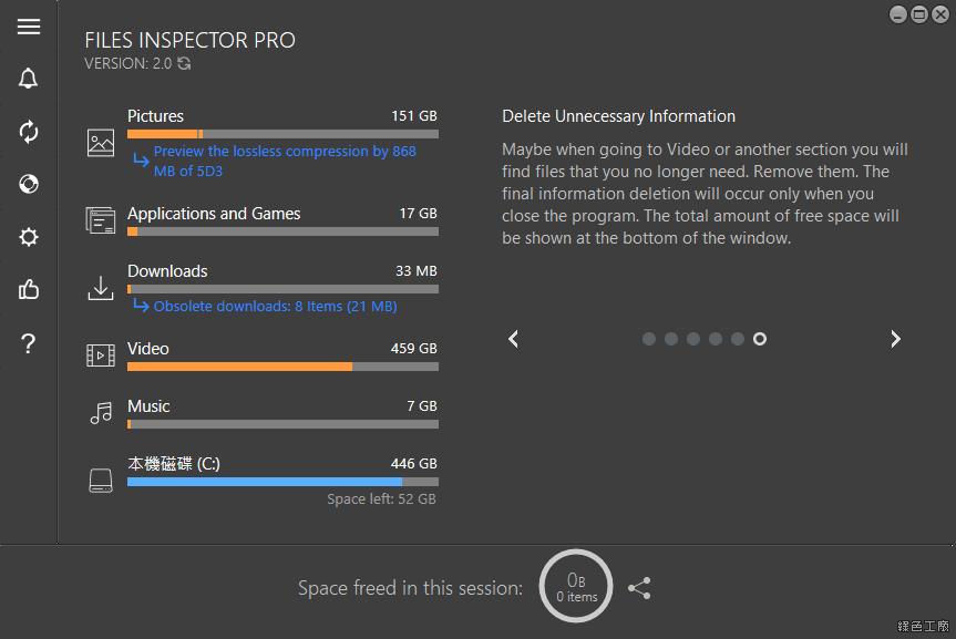 File sInspector Pro 硬碟空間清理工具