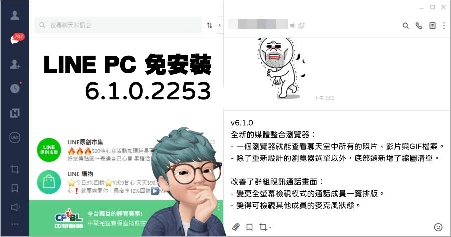 LINE PC 電腦免安裝版 6.1.0.2253