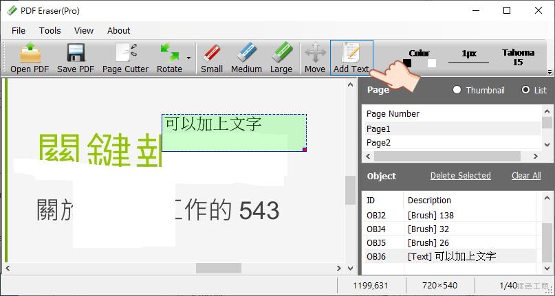 PDF Eraser Pro PDF 文件文字圖片清除工具