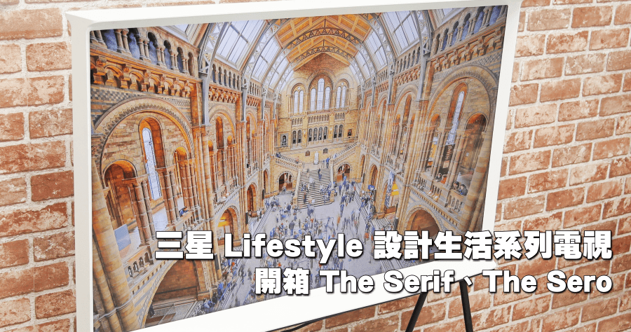 開箱 2020 三星 Lifestyle 設計生活系列電視 The Serif 風格電視與 The Sero 翻轉電視