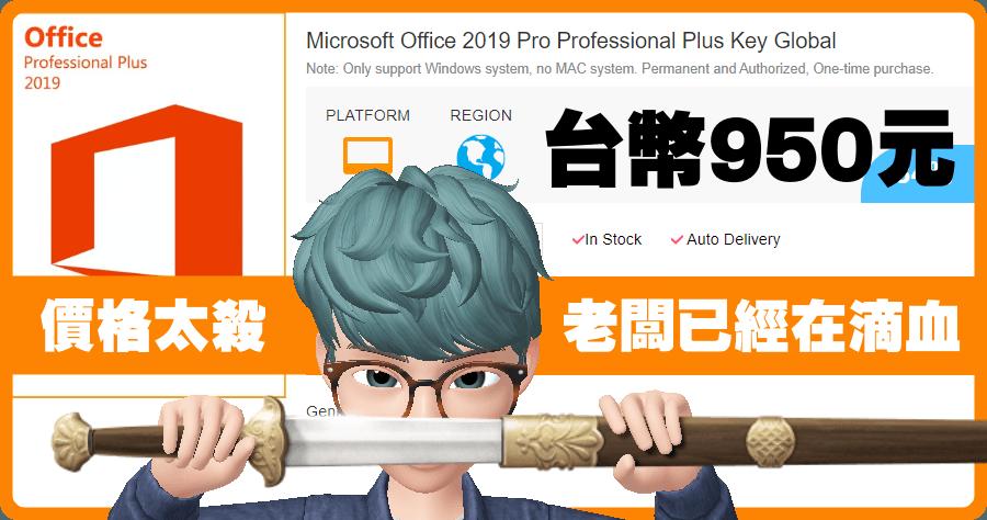 Office 2019 專業增強版 900 元就可以買到,購買實測分享