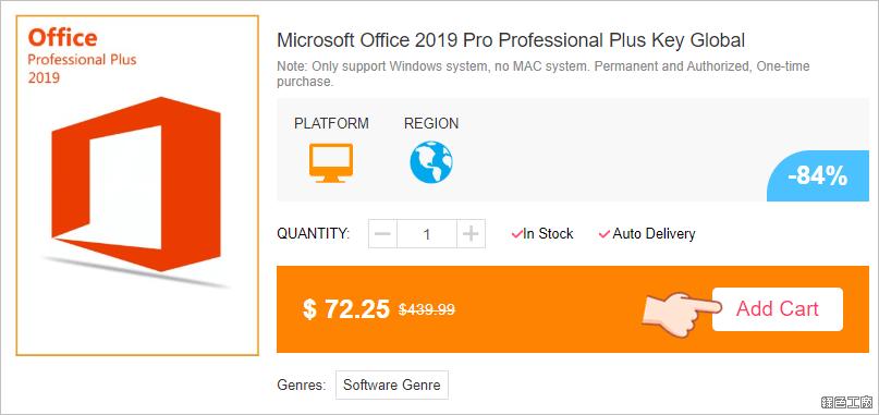 Office 2019 台幣 893 元入手實測