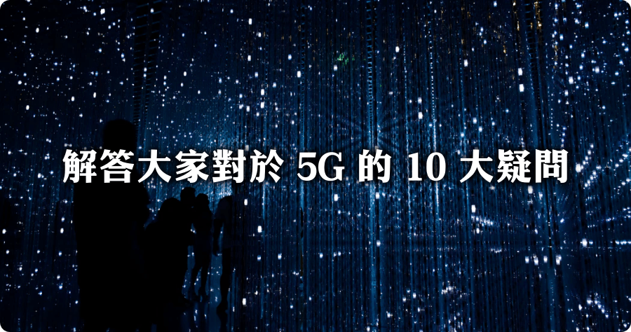 5G 問與答!解答大家對於 5G 的 10 大疑問