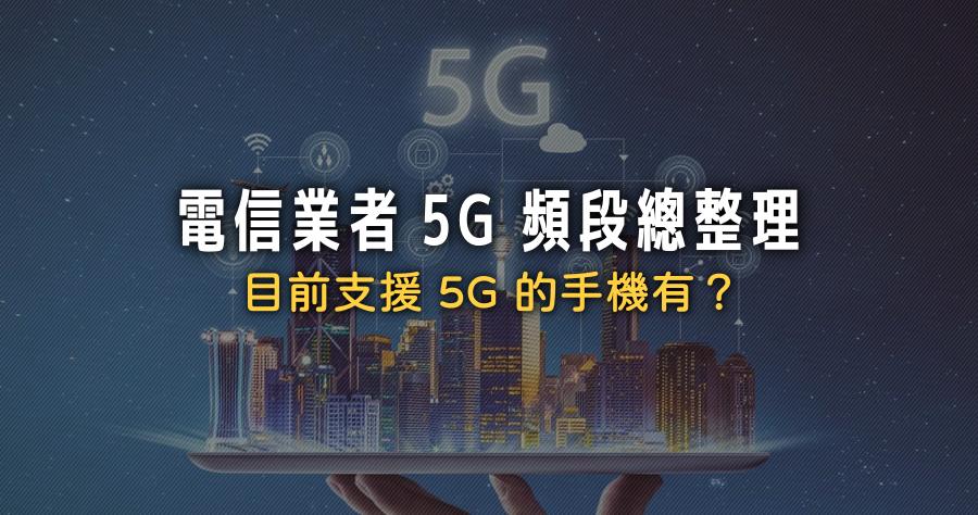電信業者 5G 頻道懶人包,目前有哪些手機支援 5G 了呢?