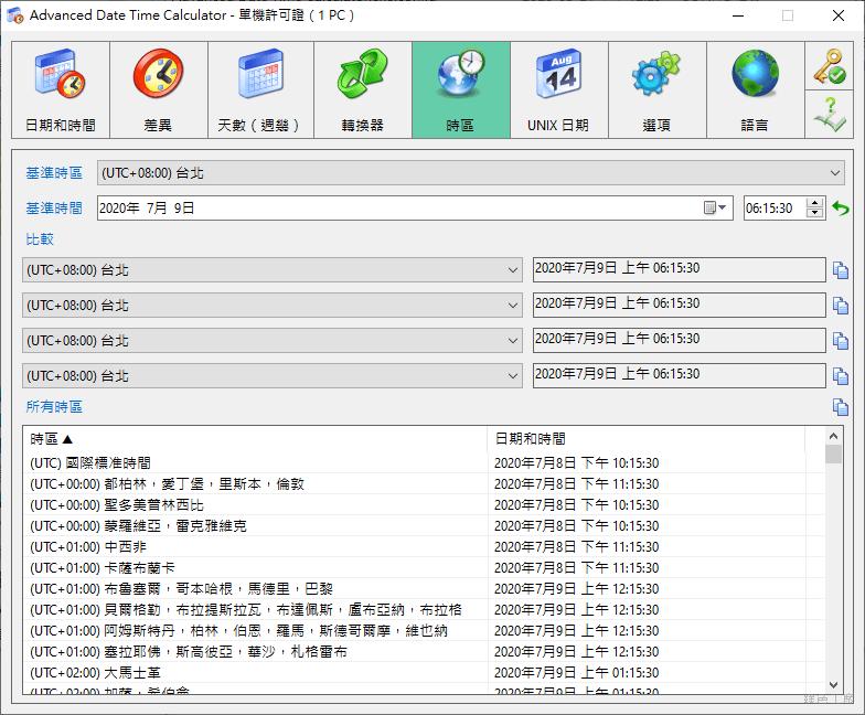 Advanced Date Time Calculator 日期計算機