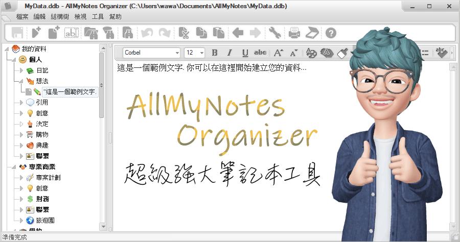 限時免費 AllMyNotes Organizer Deluxe 3.41 超級強大筆記本工具