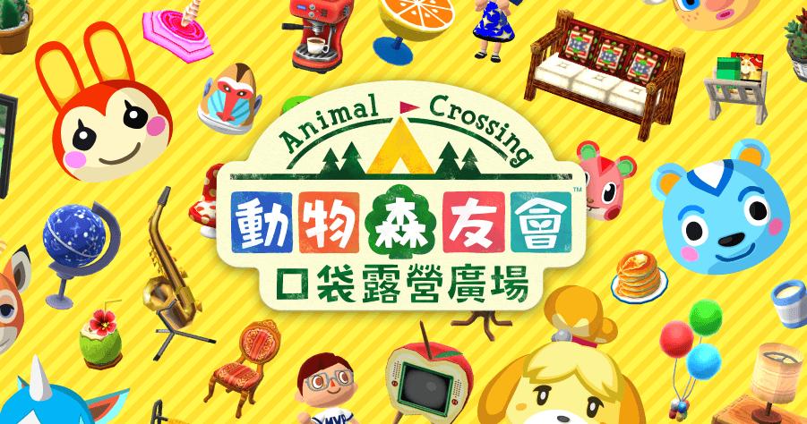 沒有 Switch 沒關西!《動物森友會 口袋露營廣場》將推出繁體中文版