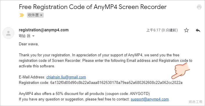 AnyMP4 Screen Recorder 螢幕錄音錄影工具