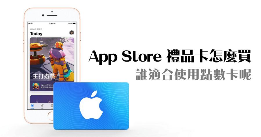 App Store 禮品卡怎麼買 ? 怎麼使用?誰適合使用點數卡呢?