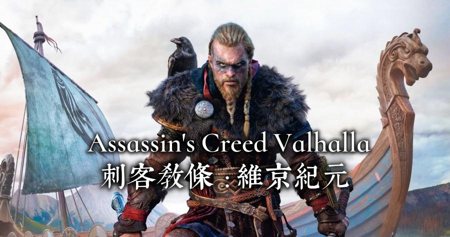 刺客教條:維京紀元 Assassin's Creed Valhalla 人氣動作冒險遊戲 2020.11 上市