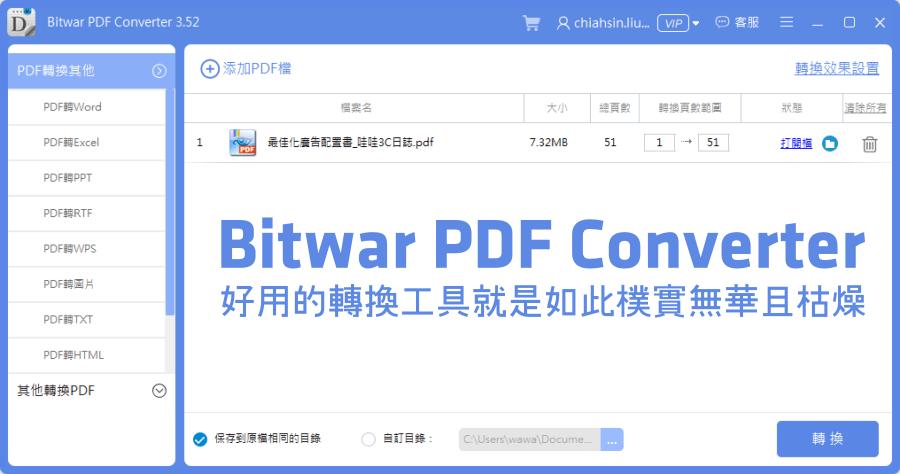 限時免費 Bitwar PDF Converter 好用的轉檔工具就是如此樸實無華且枯燥