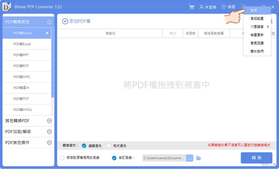 Bitwar PDF Converter PDF 文書轉檔工具