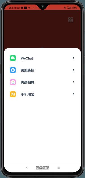 ChinaMade 檢查手機內是否有中國 APP