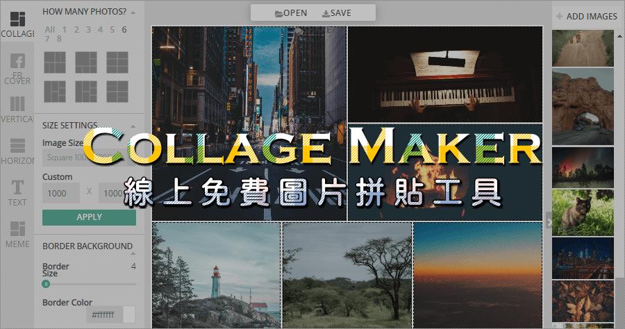 PhotoJoiner 免費線上相片拼貼工具,拼貼出屬於你的 Style