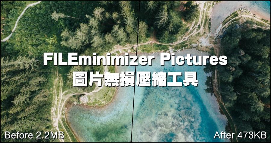 限時免費 FILEminimizer Pictures 圖片無損壓縮工具