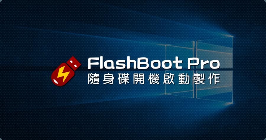 限時免費 FlashBoot Pro 開機隨身碟專業製作工具