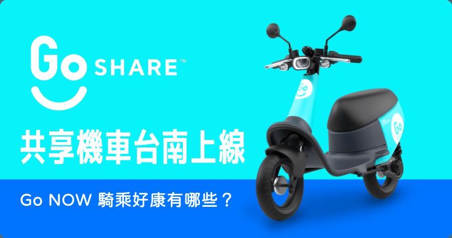 GoShare 共享機車在台南服務上線,半價優惠如何取得