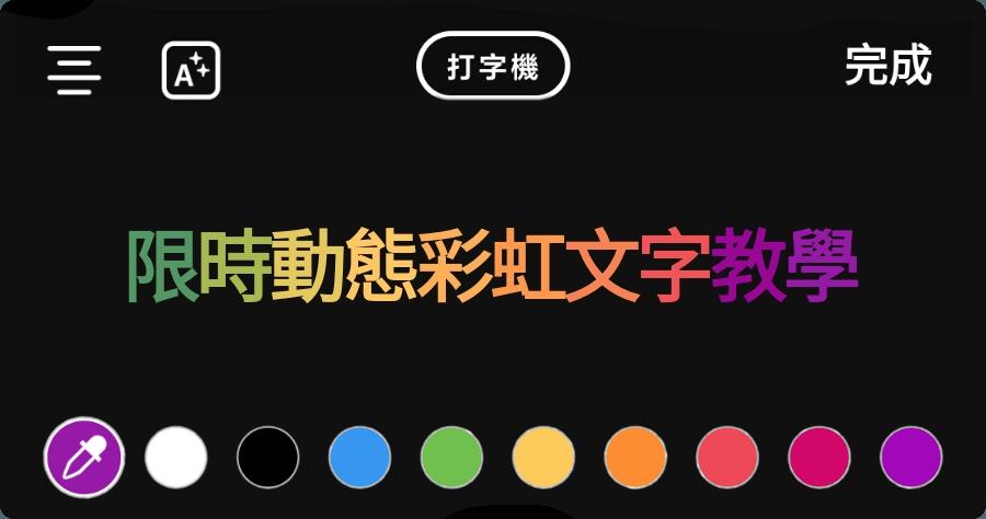 教你如何在 IG 打出漸層彩虹文字