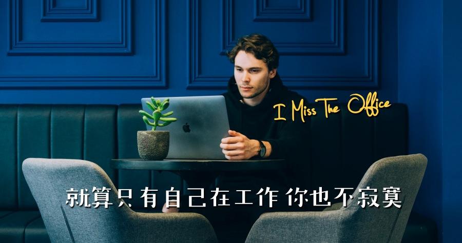 一人在家上班寂寞嗎 ? 一個模擬辦公室聲音的網站讓你不寂寞