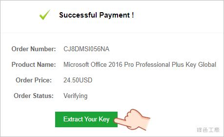 Office 2016 Pro Plus 購買安裝啟動完整流程
