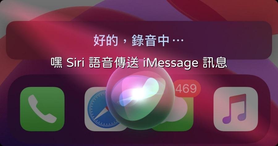 iOS 14 嘿 Siri 快速傳送 iMessage 語音訊息或一般簡訊