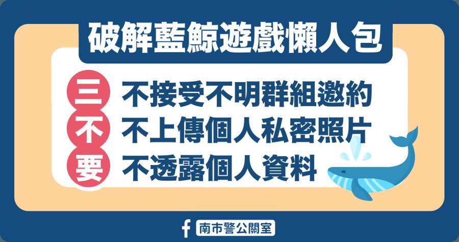 「藍鯨遊戲」移入台灣 ? 警方推出破解懶人包