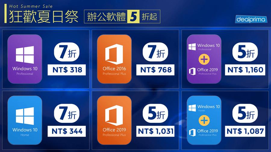 夏季百元優惠!比較 Windows 10 家用版與專業版,家用有必要買專業版嗎?