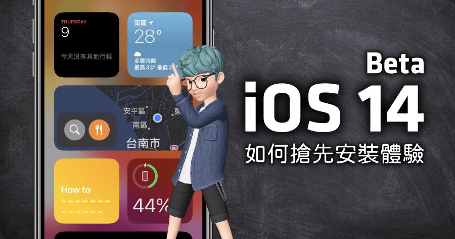 iOS 14 Beta 版搶先安裝教學,跟著做馬上升級
