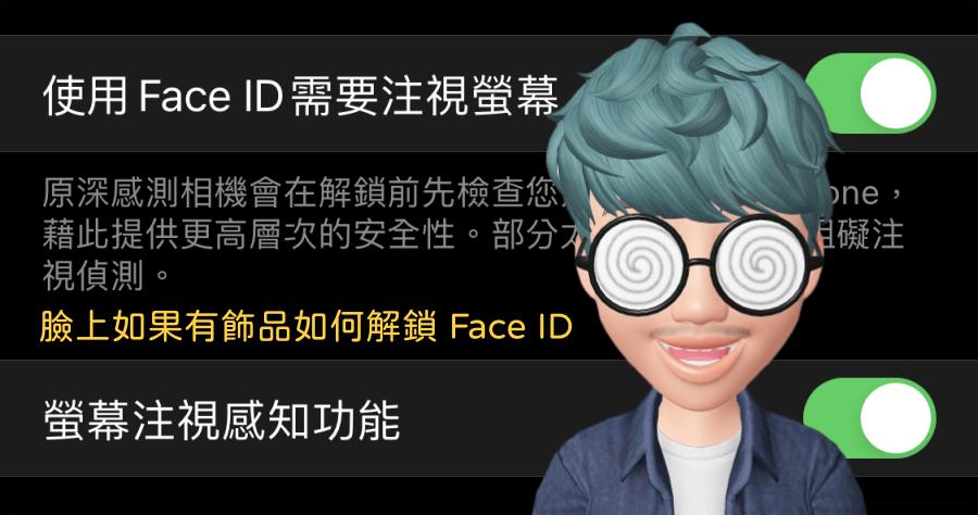 臉上如果有飾品如何解鎖 iPhone?Face ID 解鎖小技巧