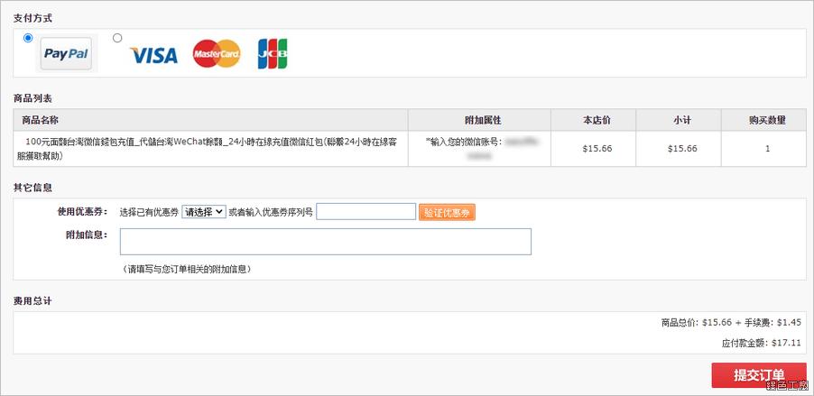 17chongzhi 幫你充 PayPal 充值支付寶微信