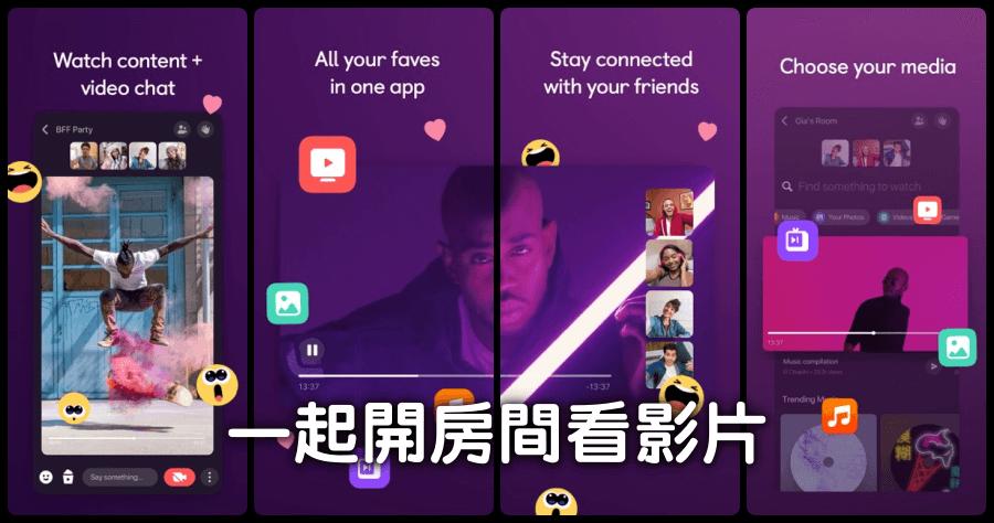 如何在手機上與朋友一起看影片?AirTime 共享影片與即時聊天