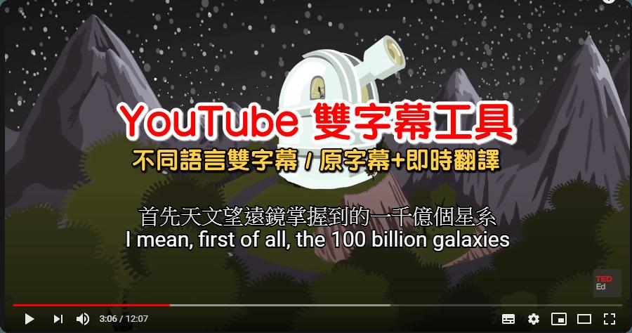 Dualsub 瀏覽器外掛支援 Chrome、Firefox,讓你看 YouTube 又能體驗雙字幕
