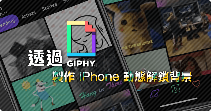 透過 GIPHY 製作 iPhone 動態解鎖背景,GIF 轉換原況照片