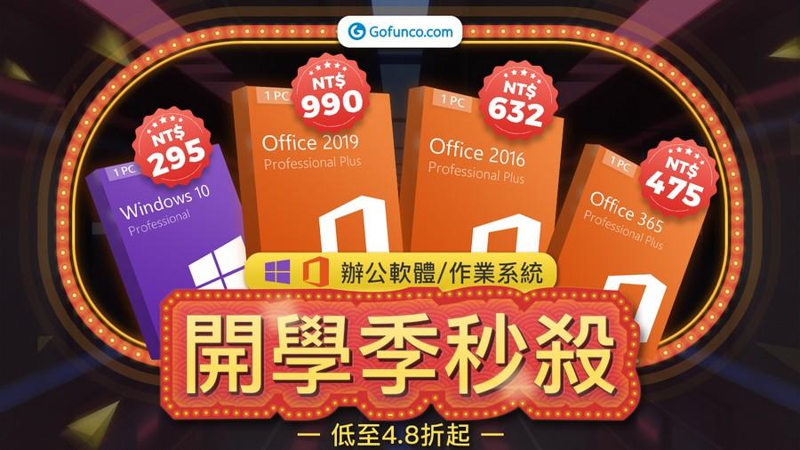 開學季 Windows Office 軟體優惠