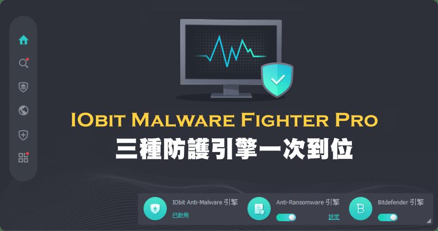 限時免費 IObit Malware Fighter 8.1 PRO 專業軟體杜絕惡意軟體的迫害