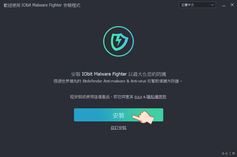 IObit Malware Fighter 8 PRO 惡意軟體防護限時免費