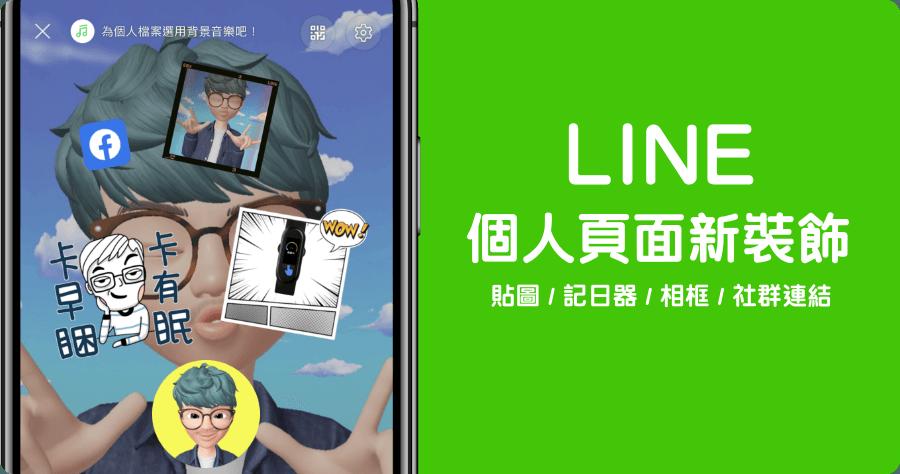 LINE 10.13.0 個人頁面全新裝飾,能新增個人社群連結、背景、貼圖與計時器等等