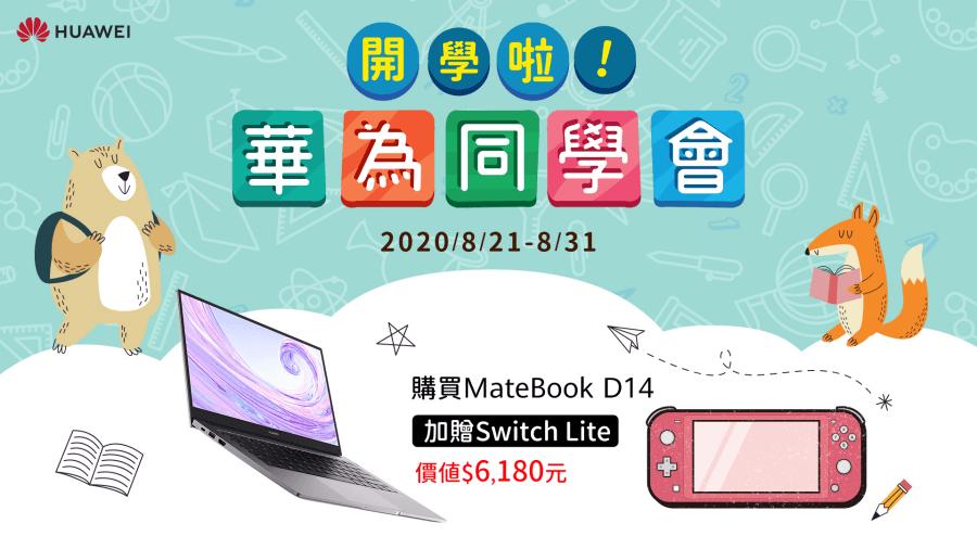 學習神助手HUAWEI MateBook D系列美型筆電 預購加碼應援豪禮!