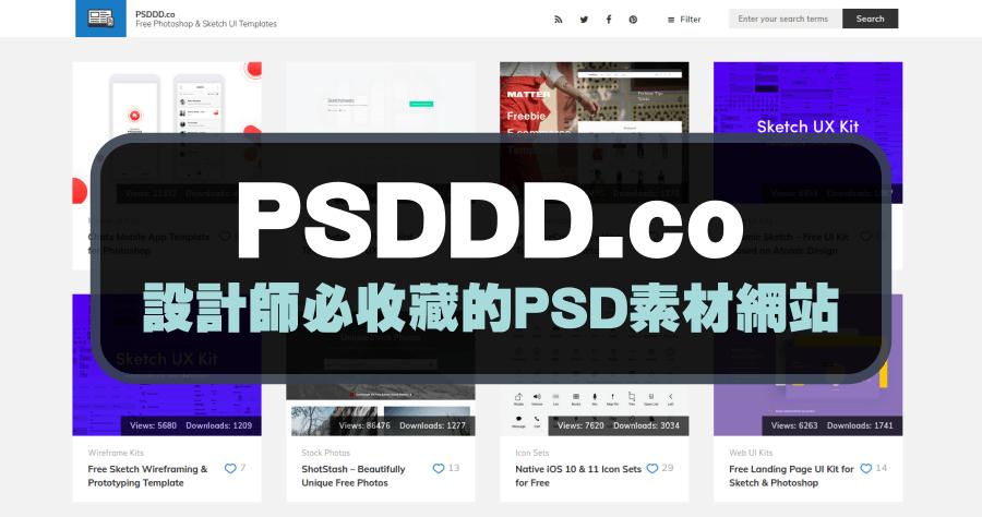 PSDDD.co 免費獲取專業 PSD 檔的好網站,也提供背景模版和 UI 等元件資源