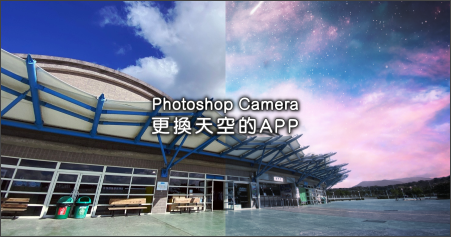 Photoshop Camera 可以更換天空的 APP