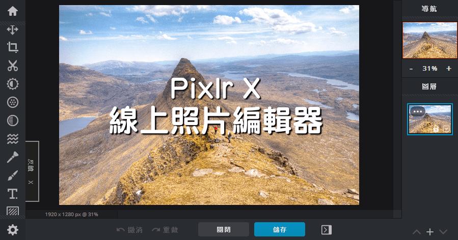 Pixlr X 線上免費圖片編輯器,簡易去背功能教學
