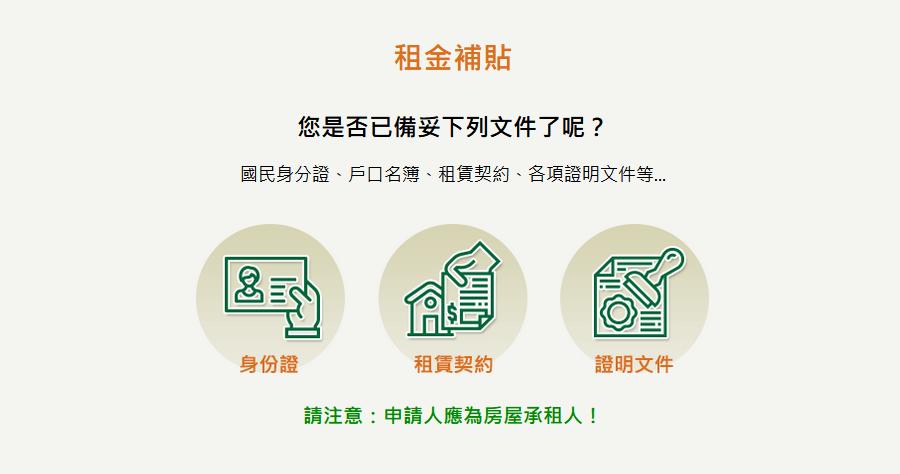 2020 全台租金補貼線上申請教學總整理,確定所有文件都準備齊全了嗎 ?