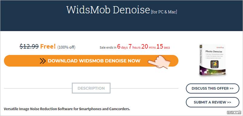 WidsMob Denoise 圖片降噪