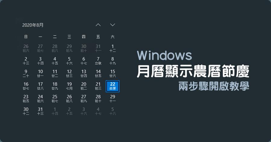 Win10 月曆農曆