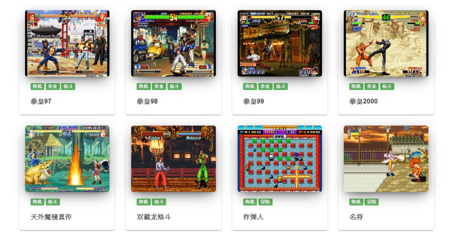 小霸王遊戲網頁版