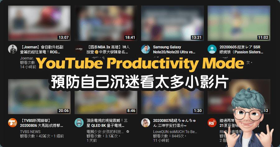 預防自己沉迷看太多小影片,啟動 YouTube Productivity Mode 來幫助自己(Chrome、Firefox)