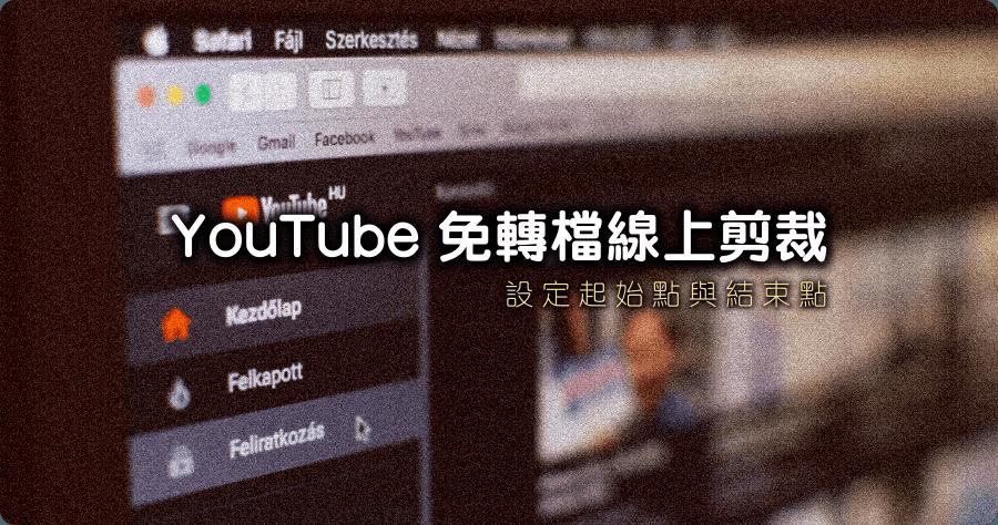 YouTube Trimmer 免轉檔線上剪裁,簡報播影片直接進入重點