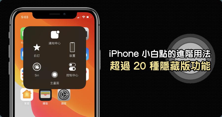 iPhone 小白點進階用法實用三招,超過 20 種隱藏版功能