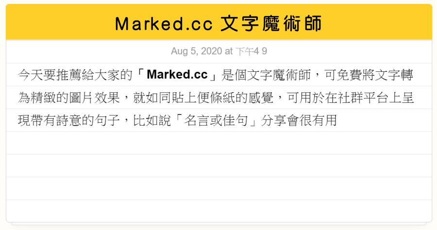 文字魔術師 Marked.cc 讓文字轉成精緻圖片,分享在社群奪人目光