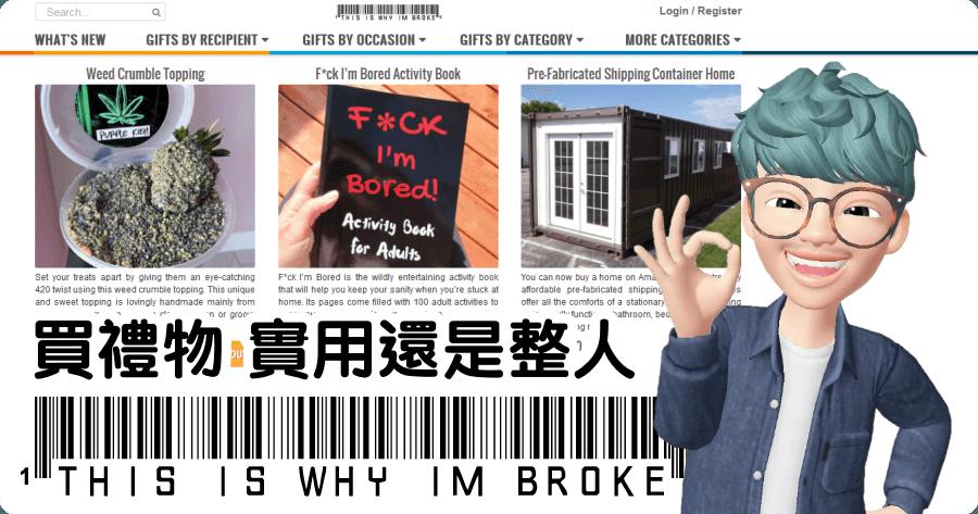 This Is Why I'm Broke 專門販賣國外奇特禮品的網站 !